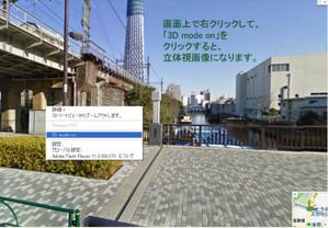 Street_view02