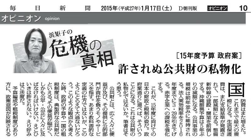 毎日新聞 2015年01月17日  浜矩子の危機の真相 [15年度予算 政府案] 許されぬ公共財の私物化 Hama_noriko_mainichi