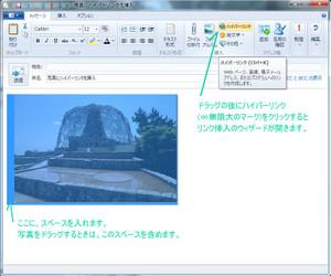 写真に ハイパーハイパーリンクを入れる Link01