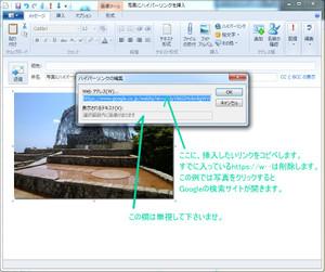写真に ハイパーハイパーリンクを入れる方法 Link02