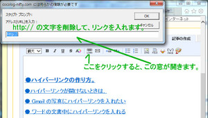Link_insert