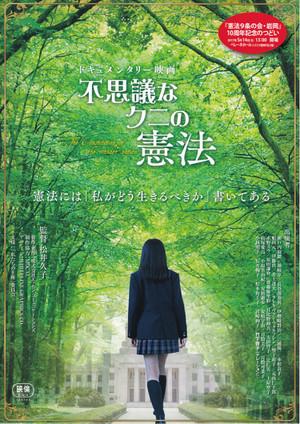 不思議なクニの憲法 Fushiginakuni01
