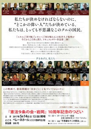 不思議なクニの憲法 Fushiginakuni02