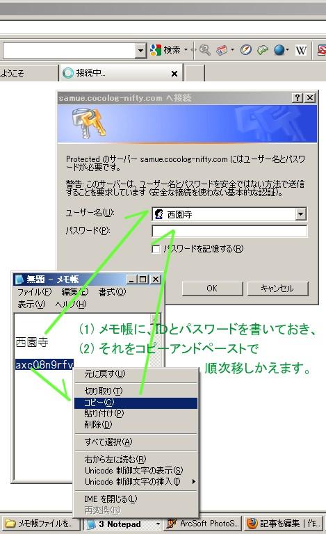 Memo_login