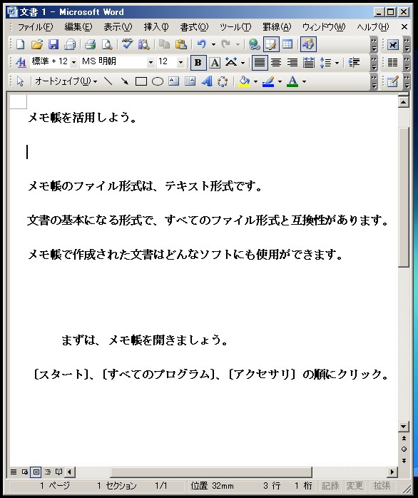 Memo_word