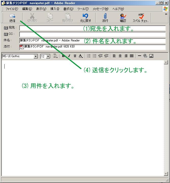 Pdf_file_send2